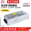 上海惠孚工业控制电源24V5A12V3A开关电源JF150W-D-J直流两路输出
