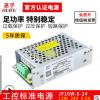 惠孚工业开关电源24vJF10W-S-24/10W/24V直流稳压0.5A LED电源