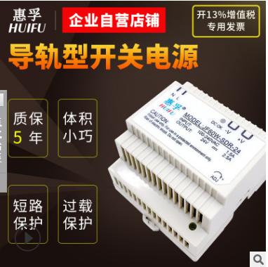 工业电源级导轨式安装小体积开关电源DR-60-24V2.5A12V15V24v卡轨