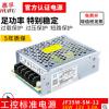 上海惠孚12V开关电源 JF35W-SM-12直流稳压3A小功率35W