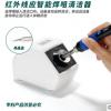谊华YIHUA烙铁头清洁器 自动焊咀清洁机 红外线智能感应清洁器