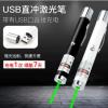 激光指示笔 USB充电款激光镭射笔激光手电光远射指示笔教练红外线