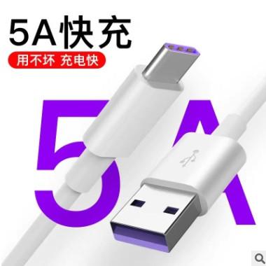 超级快充5A数据线type-c适用华为mate30/p40荣耀充电器充电线套装