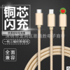 尼龙编织一拖三usb数据线适用于安卓苹果Typec三合一充电线1.2米