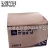 厂家定制纸盒 通用包装卡纸盒印刷长方形包装盒彩印纸盒定做