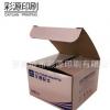 苏州厂家定制通用包装纸盒 定制彩印覆膜纸盒瓦楞纸盒纸箱