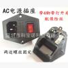 AC电源插座带4脚带灯开关配送保险丝 三合一全铜电源设备工业插座