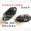 电饭锅电源插座 AC插座 品字锁螺丝带螺丝 家用维修插座配件 3孔