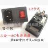 AC电源插座带灯带保险丝品字卡式插座设备三合一电源插座机箱插座