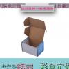 彩色飞机纸盒白色折叠坑纸盒包装盒现货订做126*80*75