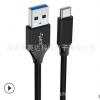 USB 3.0 Type c数据线 手机快速充电线 支持数据高速传输功能