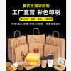 牛皮纸袋正方形蛋糕盒手提袋定制礼品袋外卖包装袋印制logo订做