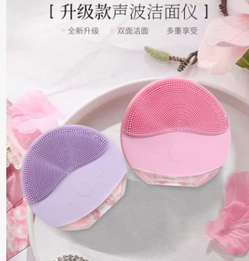 新款多功能迷你超声波电动硅胶洁面仪洗脸仪洗脸神器面部清洁仪