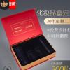 厂家翻盖礼品盒定制创意化妆品包装礼盒定做天地盖书型盒护肤品盒