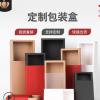 礼品盒黑色牛皮纸盒抽屉盒定做长方形包装盒创意小盒子印logo定制