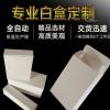 源头厂家白色小纸盒,空白纸盒,灰底白板纸包装盒,单层纸纸盒订做