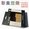 包装纸盒厂家定制瓦楞数码产品包装盒定做南通包装盒定制厂家直销