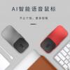 跨境无线充电超薄鼠标ai人工智能语音翻译鼠标转文字多国语言翻译