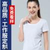 80支定制t恤工作班服文化衫定做丝光棉圆领短袖印字logo同学聚季