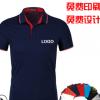 夏季翻领活动服企业t恤定制logo速干BB平台polo广告衫文化衫印字