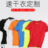 高端方格圆领短袖户外速干衣定制运动t恤BB平台文化广告衫印logo