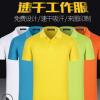 速干空白翻领t恤印字短袖polo团体服文化衫BB平台定制广告衫logo