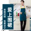 广告半身围裙定制LOGO 家居厨房围裙 工作围裙印字涂层单肩围裙