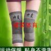 竹炭护膝保暖护膝盖护腿套四面高弹老年男女二代超薄无痕春夏关节