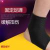 篮球足球扭伤防护护踝凯瑞超薄羽毛球脚腕骑行健身运动男女护脚踝
