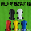 厂家直销 青少年彩色护胫护小腿双带绑带式足球护腿板
