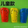 厂家直销 足球护胫超强透气胶粘插板式儿童足球护腿板