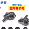 IE800陶瓷歪嘴耳机壳7/8mm前腔HIFI发烧单元耳机耳壳耳塞入耳式