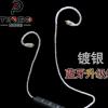 听哥 镀银蓝牙换线式耳机升级线SE535215IE80IM5070TF10W4RUE900