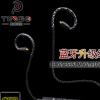 听哥 黑色蓝牙换线式耳机升级线SE535215IE80IM5070TF10W4RUE900