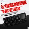 厂家现货直销2.4G无线锂电池 迷你键盘飞鼠 电脑外设 质量保证