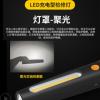 厂家新款汽车工作灯led多功能露营驱蚊灯USB充电检修灯警示灯定制