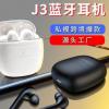 跨境爆款马卡龙j3蓝牙耳机立体声数显电量真无线挂耳式蓝牙耳机