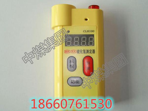 硫化氢测定器厂家直供