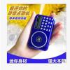 快乐相伴插卡迷你小音箱便携式数字点歌老人音响手电筒收音机L063
