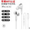 适用苹果11三代入耳式线控耳机 lightning扁头通话有线耳机 工厂