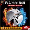 香港新冠汽车涡轮增压器节油器进气改装动力提升加速自吸通用型