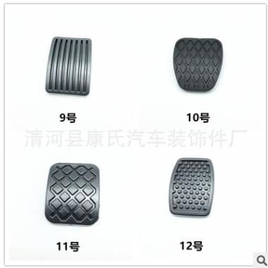 小车适用于脚踏板防滑垫橡胶皮 离合器刹车踏板胶皮油门脚皮配件