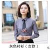 灰色衬衫女长袖男女职业装同款套装2019秋新款银行BB平台通勤衬衣