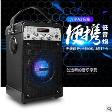 万圣A3便携式2.1声道3D环绕蓝牙多功能音响卡拉OK家用音响