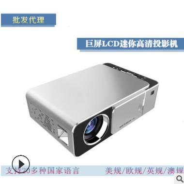 新款T6微型投影仪 高清家用办公LED投影机支持1080P厂家直销