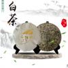 福鼎白茶 2020年福鼎大白牡丹 白茶茶饼350g/饼 高山日晒天然珍藏