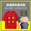 新品夏季落肩宽松中袖班服DIY同学聚会T恤广告文化衫定制印字LOGO