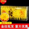 金丝皇菊 礼盒装 一朵一杯 20朵 金丝黄菊 大菊花茶 塑料盒装批发