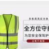 厂家批发反光衣马甲背心多口袋定制安全防护环卫汽车施工建筑衣服