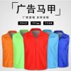 志愿者马甲定制批发 宣传文化衫广告义工马甲 工作团服印字logo